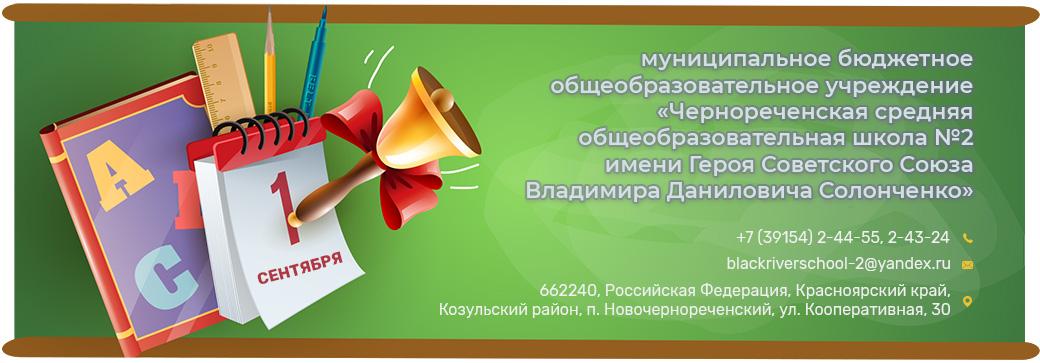 МБОУ «Чернореченская СОШ №2 имени В.Д. Солонченко»
